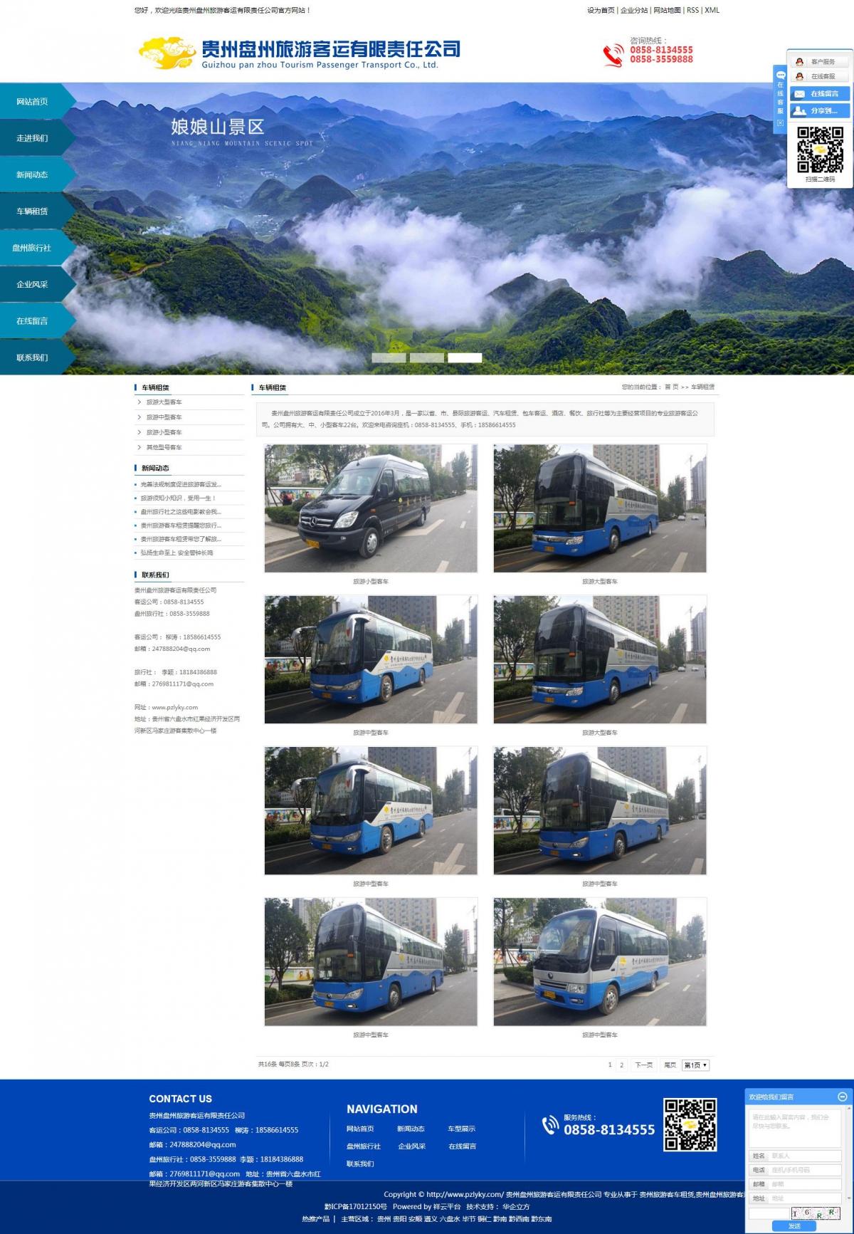 贵州网站建设